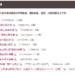 日本将棋連盟・令和二年度収支予算書・棋戦等契約金収益、前年度より2375万円減収